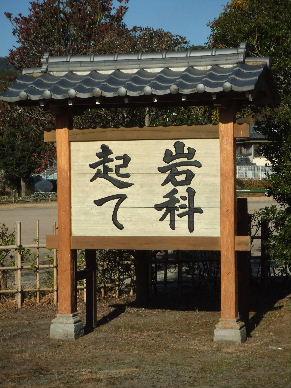 2010_0109松崎0026