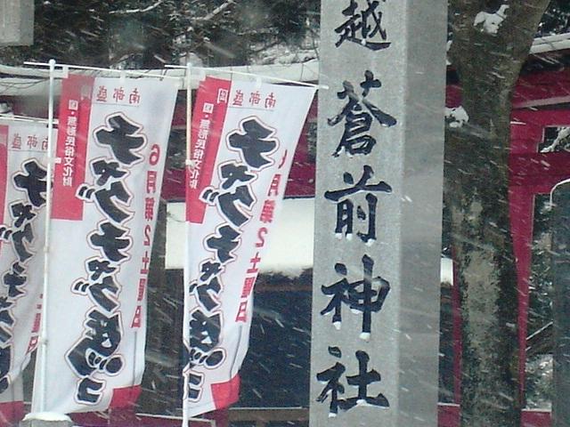 鬼越蒼前神社