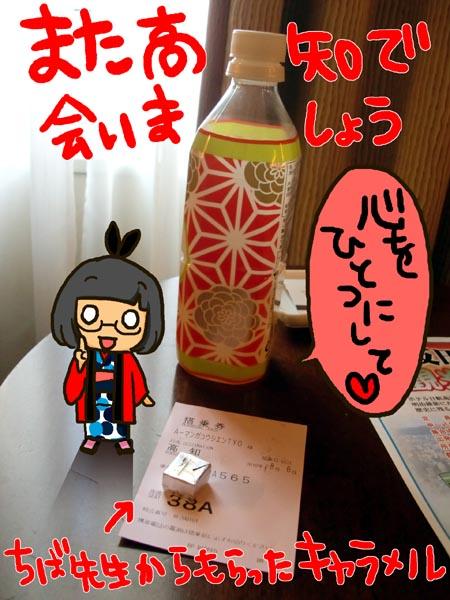 まんが甲子園19-3
