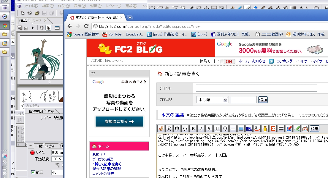 Baidu IME_2011-7-1_10-22-48