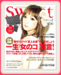 sweetbacknumber2gatugou.jpg
