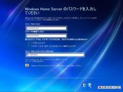 Windows Home Server_3