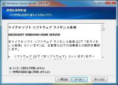 Windows Home Server_5
