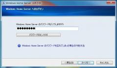 Windows Home Server_7