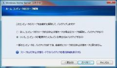 Windows Home Server_8