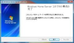 Windows Home Server_10