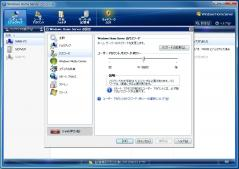 Windows Home Server_17