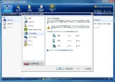 Windows Home Server_19