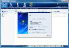 Windows Home Server_32