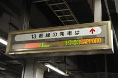 Hokutosei departure_3