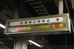 Hokutosei departure_2