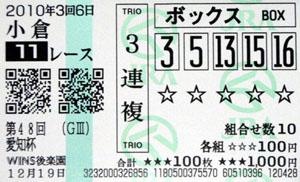 100306kok11R.jpg