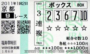 110102kyo09R02.jpg