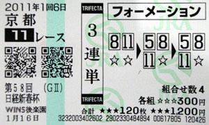 110106kyo11R.jpg