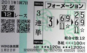 110107kyo12R.jpg