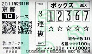 110201kyo10R.jpg