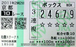 110202kyo10R.jpg