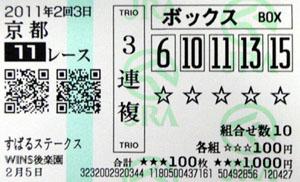 110203kyo11R.jpg