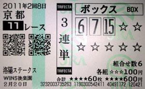 110208kyo11R.jpg