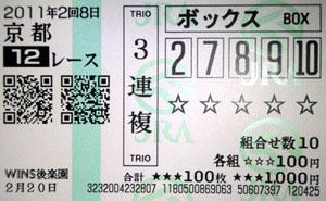 110208kyo12R.jpg