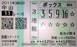 110303nak11R.jpg