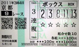 110304kyo09R.jpg