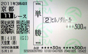 110304kyo11R01.jpg