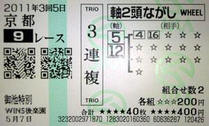 110305kyo09R.jpg