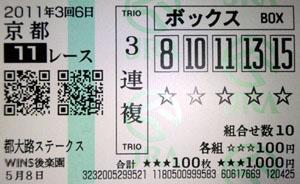110306kyo11R.jpg