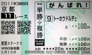 110308kyo11R.jpg