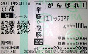 110311kyo09R01.jpg