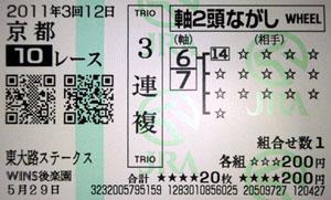 110312kyo10R.jpg