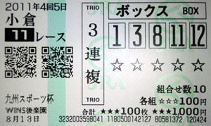 110405kok11R.jpg