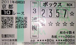 110406kyo10R.jpg