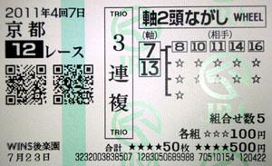 110407kyo12R.jpg