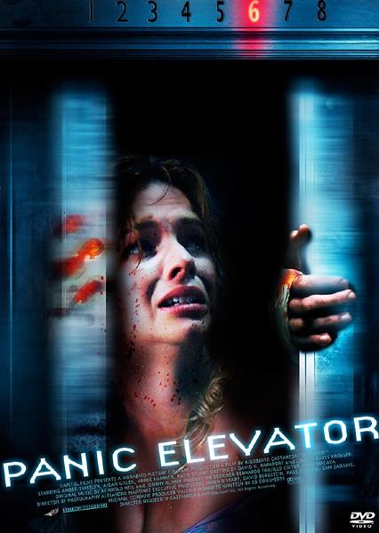パニック・エレベーター