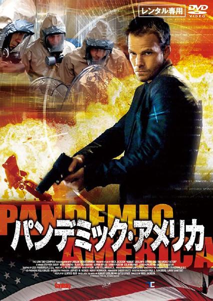パンデミック・アメリカ