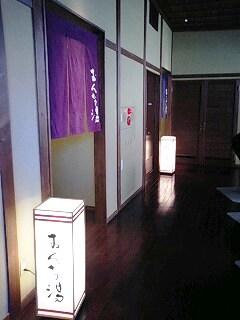 極楽稲毛暖簾2