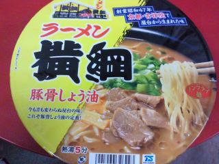 横綱カップ麺1-2
