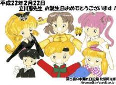 20100223tachikawa-sensei-oiwai_convert.jpg