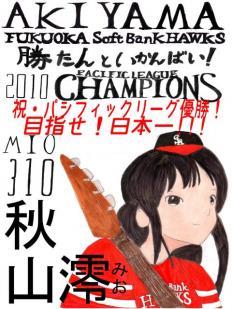 2010年カチドキレッド目是背日本一_convert