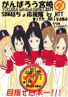 SBM48ちょ応援隊2011_convert