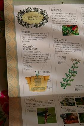 「趣味の園芸」カレンダー