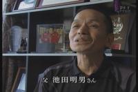 池田選手の父