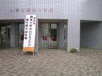 関東ブロック 久喜