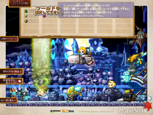 MapleStoryImage00.png
