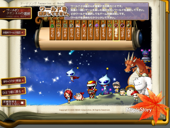 MapleStoryImage00913.png