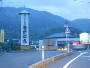 湯野温泉/ Yuno hot spring