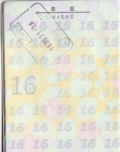パスポート16ページ/The 16th page of passport