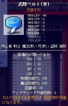 武陵ベルト(青)